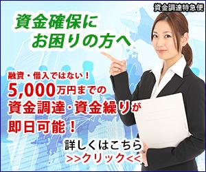 資金調達ならファクタリングの資金調達特急便(EFC Co., Ltd.)